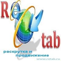 retab.ru - Максимальная раскрутка Вашего проекта!