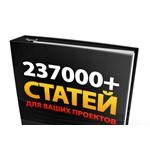 СУПЕР СБОРНИК СТАТЕЙ 237000+